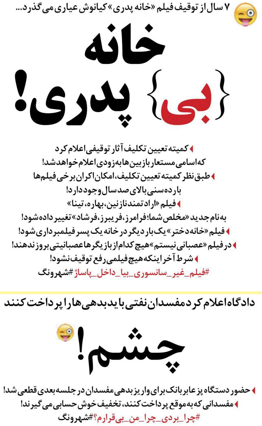 خانه بی پدری و متلک به دادگاه رفقای بابک زنجانی! (طنز)