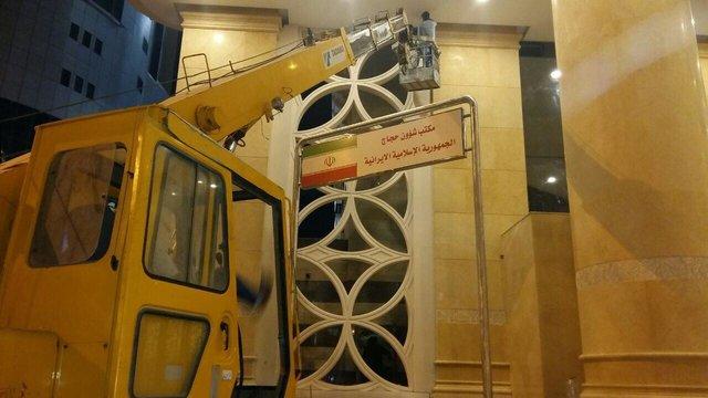 بازگشایی دفتر امور حج ایران در عربستان
