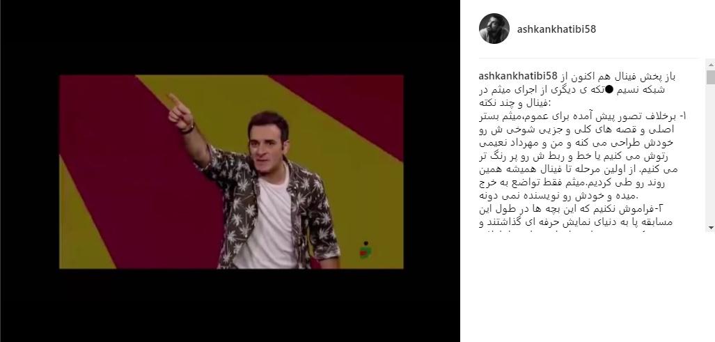 واکنش اشکان خطیبی به تقلیدی بودن اجرای میثم درویشانپور در «خندوانه»