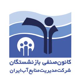 بیانیه پیشکسوتان صنعت آب کشور در حمایت از مهندس بیطرف