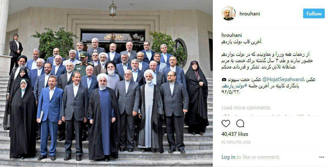 تقدیر اینستاگرامی روحانی از وزرا و معاونان دولت یازدهم (+عکس)