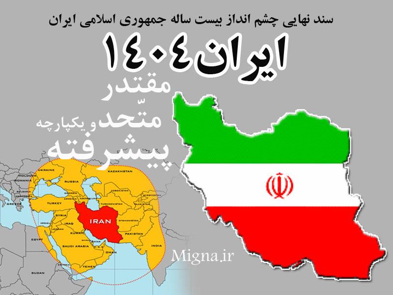 چشم انداز 1404 شمسی چگونه تهیه و ابلاغ شد/چشم انداز 1404 ایران عقب تر از چشم انداز 2023 ترکیه/