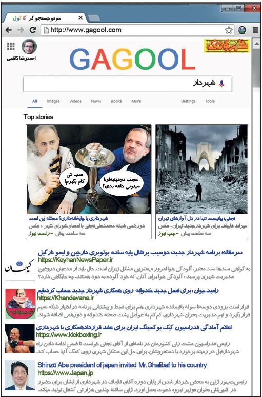 وعده قلیونی شهردار جدید تهران منتشرشد! (طنز)