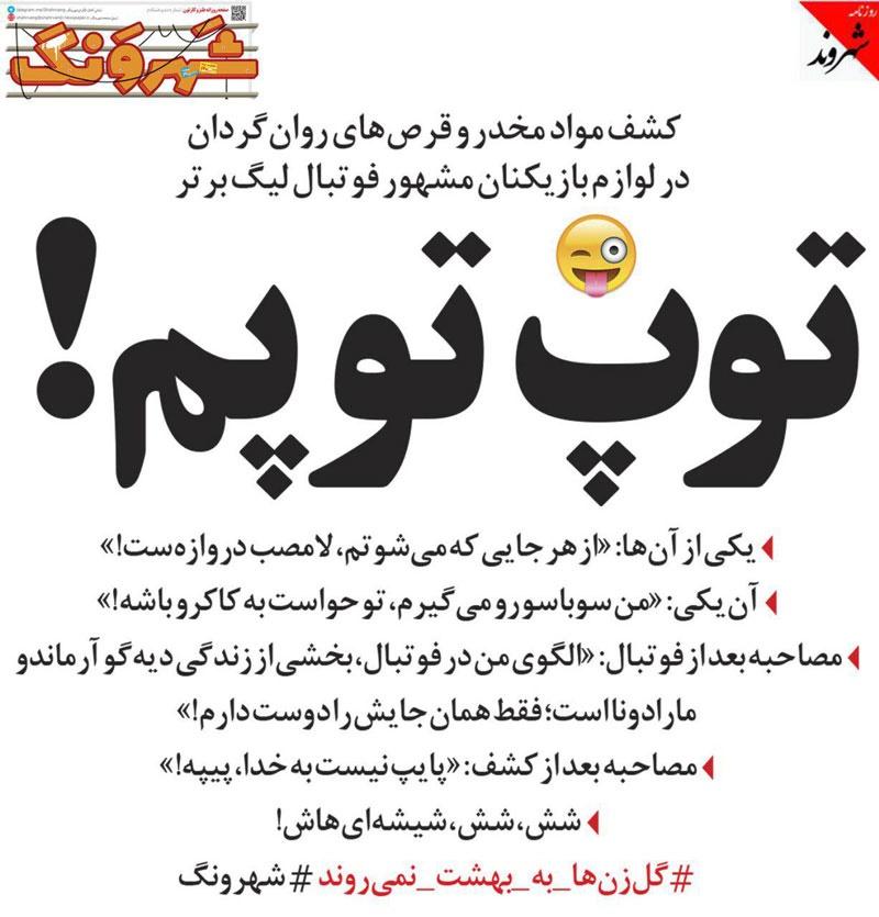 واکنش 2 فوتبالیست لیگ برتر بعد از کشف مواد! (طنز)