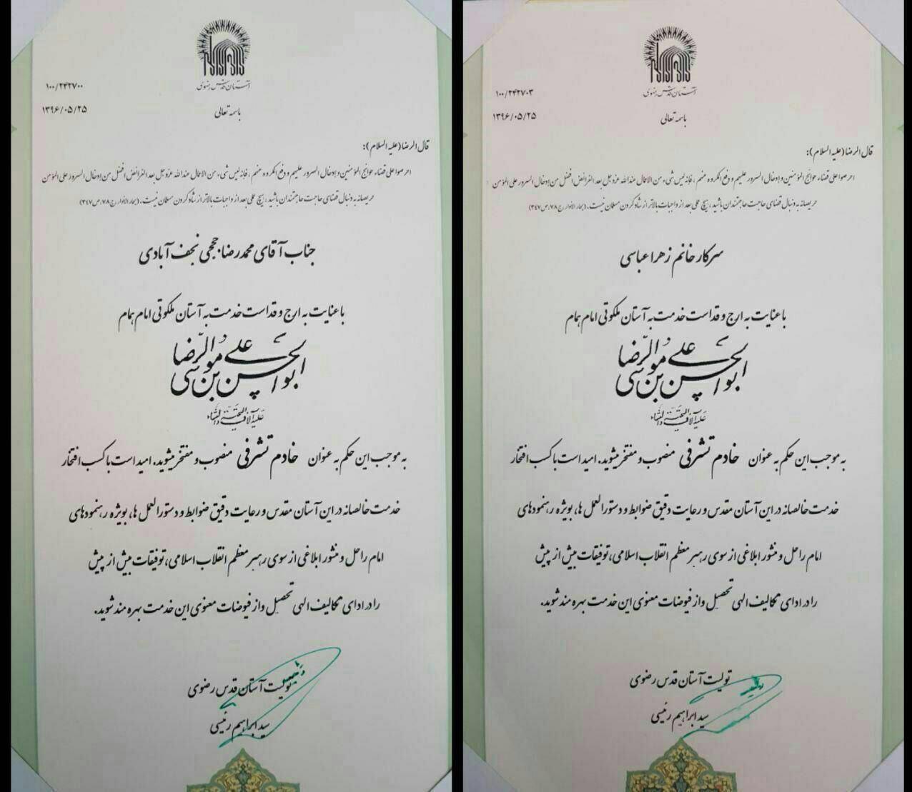 متن حکم خادمی پدر و همسر شهید حججی (+عکس)
