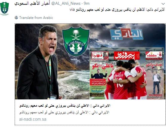 حمله عربستانی ها به علی دایی در آستانه بازی پرسپولیس و الاهلی(+عکس)