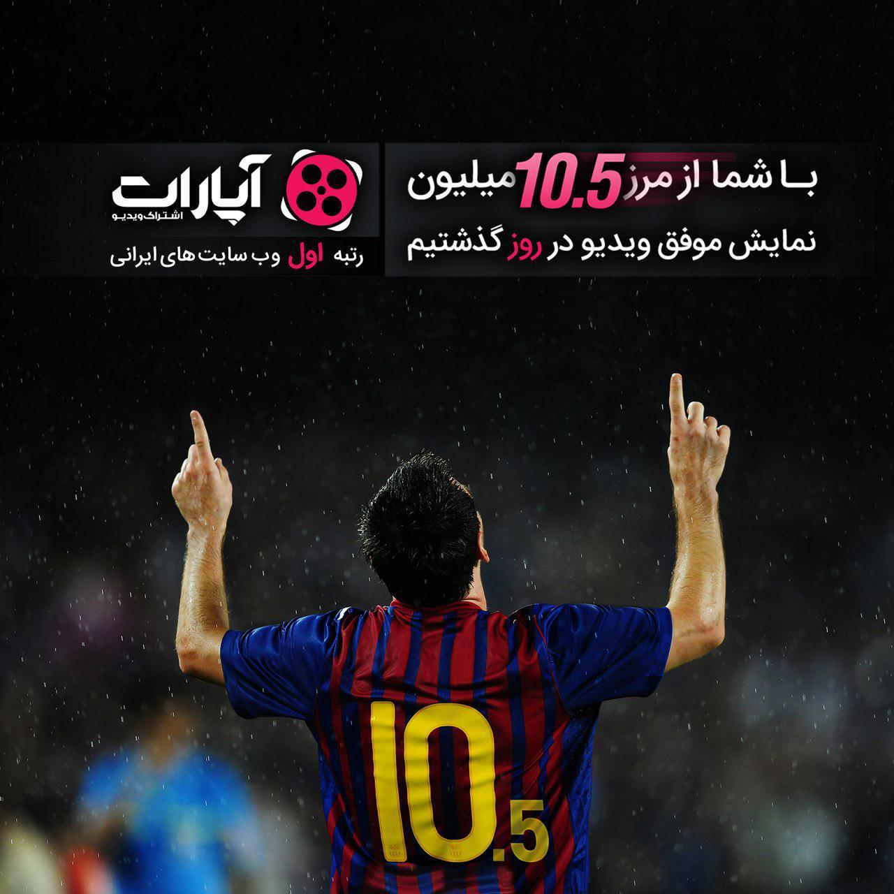 آپارات، پر بازدیدترین سایت ایرانی با بیش از 10.5 میلیون نمایش موفق ویدیو در روز!