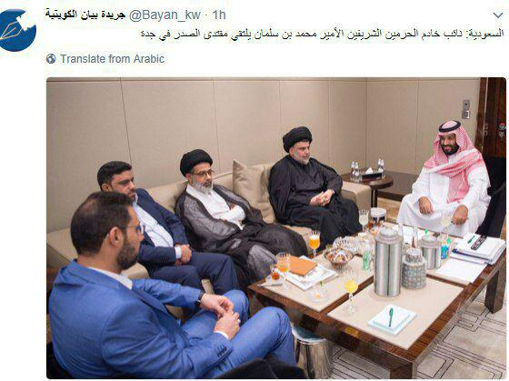 دیدار مقتدی صدر با ولیعهد عربستان (+عکس)