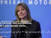 چالش جهانی کمبود مدیران زن (فیلم)