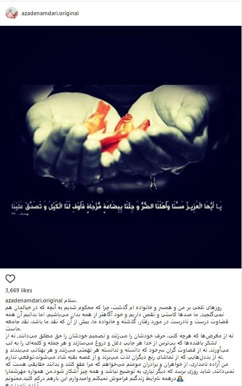 واکنش تازه آزاده نامداری به حاشیههای انتشار عکسهایش (+عکس)
