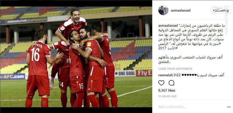 واکنش همسر اسد پس از تساوی تیم ملی سوریه با ایران (+ عکس)