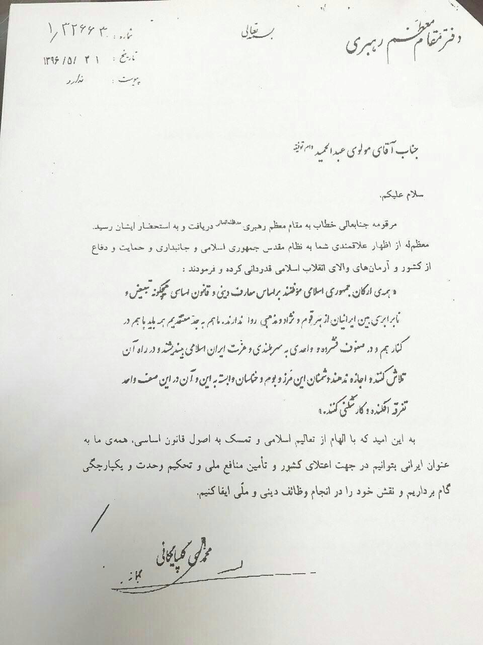 پاسخ مقام معظم رهبری به نامه مولوی عبدالحمید: همه ارکان جمهوری اسلامی موظفند ... هیچگونه تبعیض و نابرابری بین ایرانیان از هر قوم و نژاد و مذهبی روا ندارند