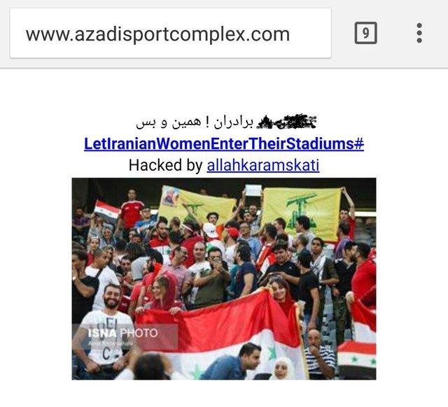 سایت ورزشگاه آزادی هک و آزاد شد (+ عکس)