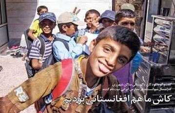 کودکان پاکستانی در شهرری که از ثبت نام در مدارس ایرانی جا ماندند: کاش ما هم افغانستانی بودیم