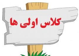 کودک ایرانی «اطاعت» یاد می گیرد، کودک آلمانی «پیشرفت» و کودک چینی «مهرورزی»