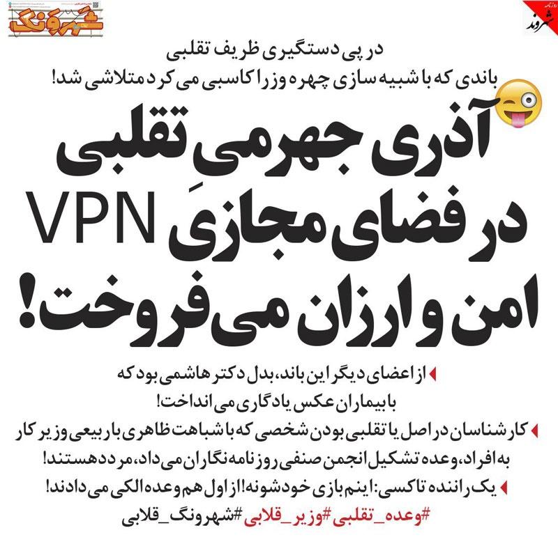 وزیر بهداشت و ارتباطات تقلبی دستگیر شدند! (طنز)