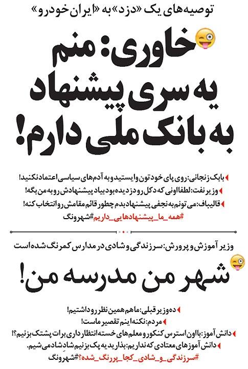 متلک خاوری به بانک ملی و توصیه بابک زنجانی به مردم! (طنز)
