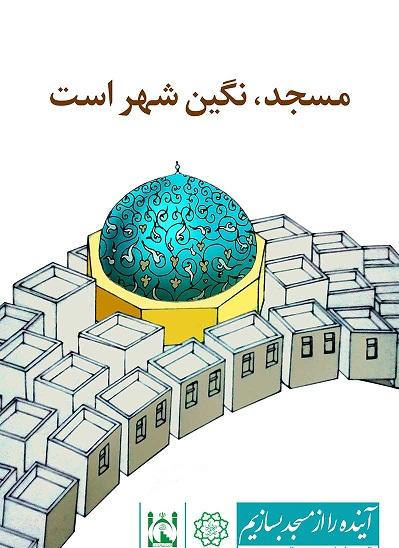 مردم، مسجد یا روحانیون؛ اشکال از کجاست؟!