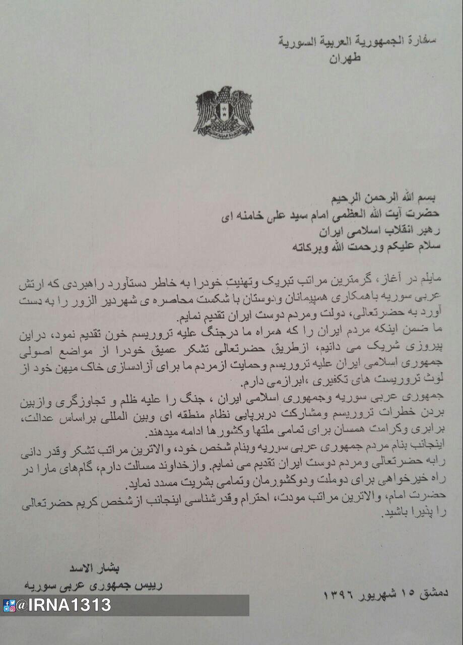 متن پیام بشار اسد به مقام معظم رهبری (+عکس نامه)