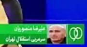 عذرخواهی منصوریان از هواداران استقلال (فیلم)