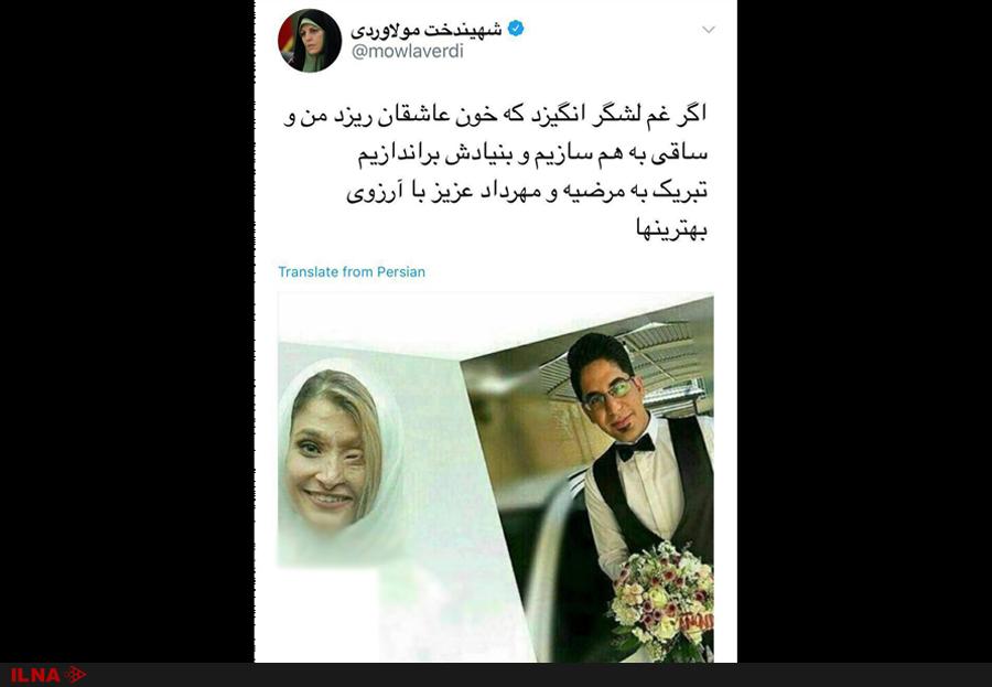 تبریک توییتری دستیار ویژه رییسجمهور به یکی از قربانیان اسیدپاشی اصفهان