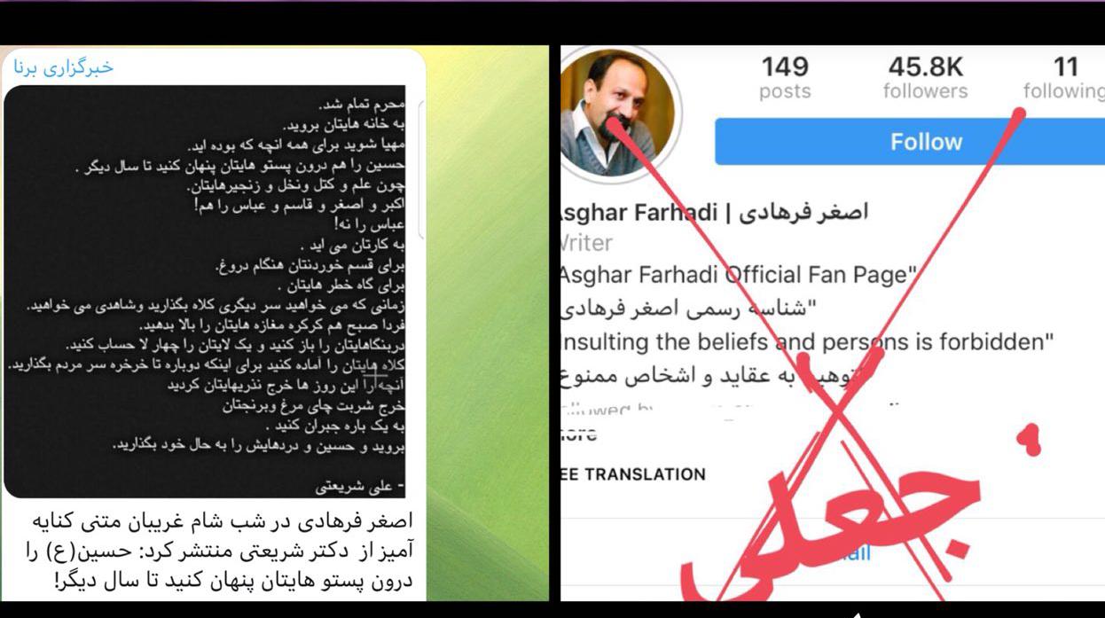 تکذیب متن منتسب به اصغر فرهادی درباره امام حسین