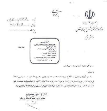 بخشنامه دفتر وزیر آموزش و پرورش: ممنوعیت نصب پلاکارد در سفرهای استانی وزیر