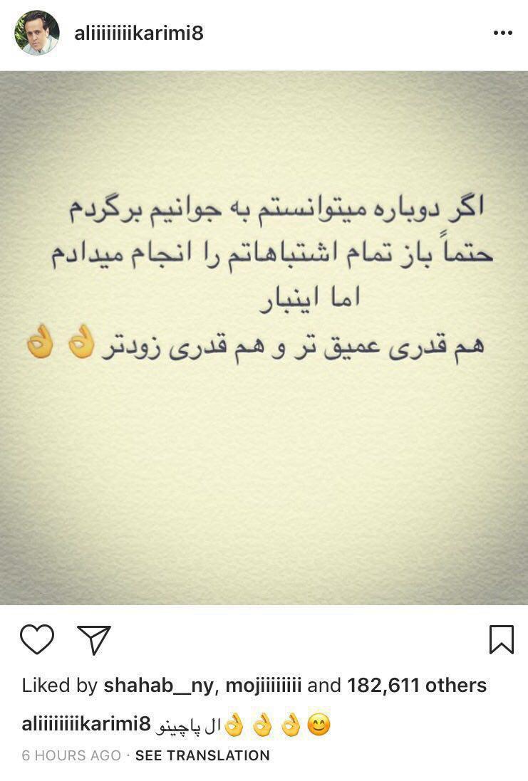 پست علی کریمی بعد از وداع با نفت (عکس)