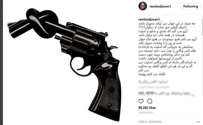 رامبد جوان برای حادثه تروریستی لاس وگاس نوشت (+عکس)