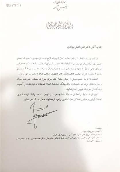 انتصاب رئیس جمعیت هلال احمر با حکم رئیس جمهوری