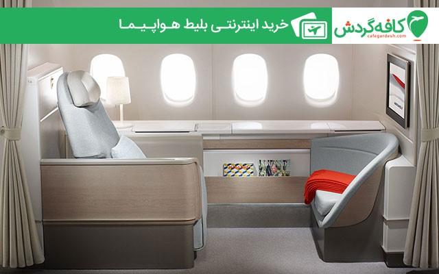 به سایتهای فروش آنلاین بلیط هواپیما اعتماد کنیم یا خیر؟