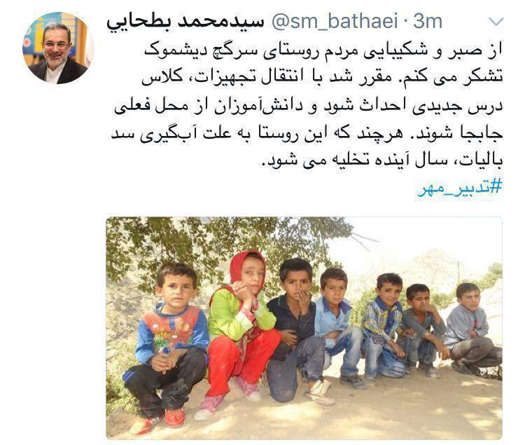 پیام توئیتری وزیر آموزش و پرورش درباره کلاس درس یک روستا: کلاس درس جدیدی احداث می شود