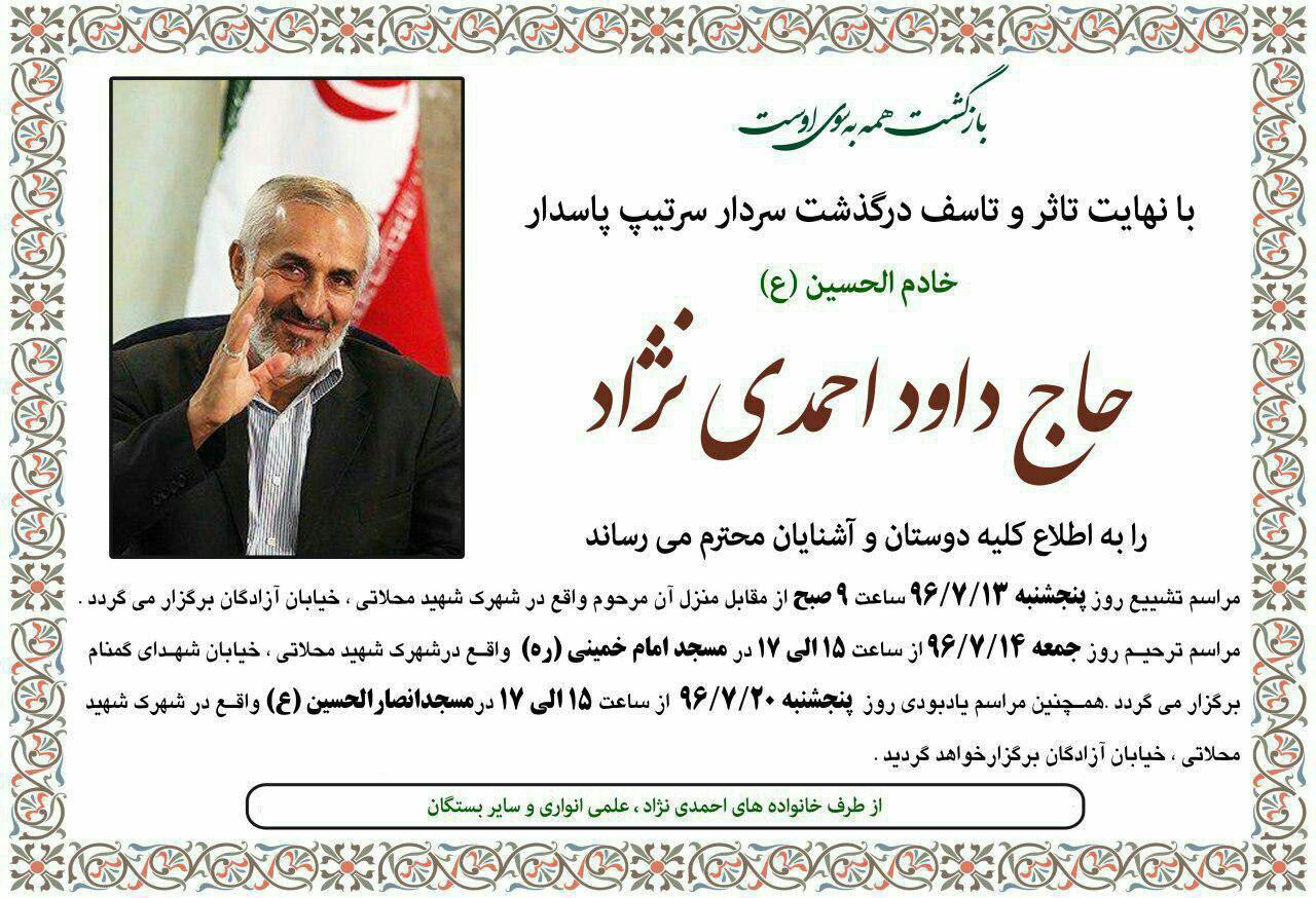 اعلامیه مراسم تشییع و ترحیم داود احمدی نژاد (عکس)