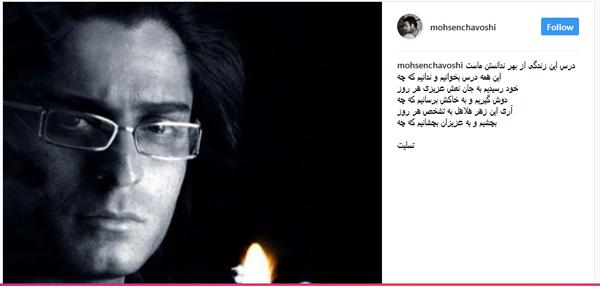 پست اینستاگرامی محسن چاوشی برای درگذشت حامد هاکان