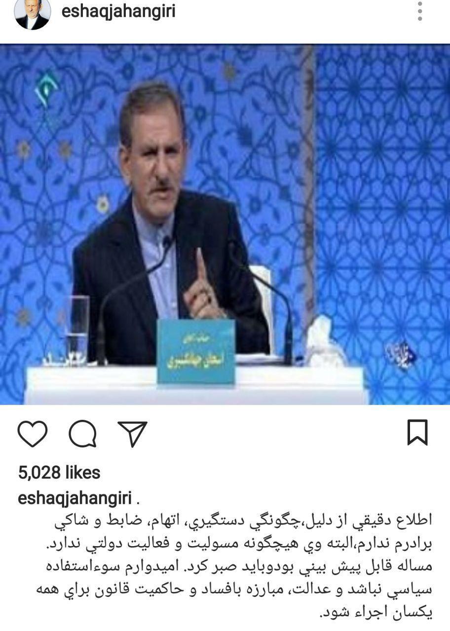 واکنش جهانگیری به خبر دستگیری برادرش