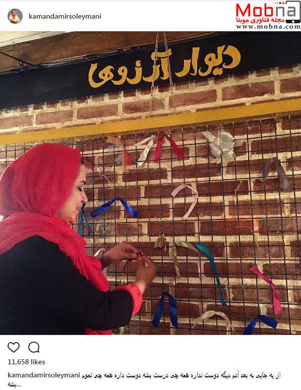 کمند امیرسلیمانی در مقابل دیوار آرزوها! (عکس)
