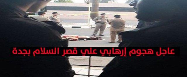 اخبار تایید نشده از حمله «تروریستی» به کاخ پادشاه سعودی