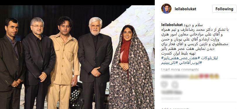 محمدرضاعارف در نمایش لیلا بلوکات (عکس)