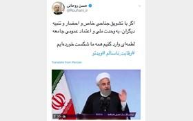 توییت هشدار آمیز روحانی (عکس)