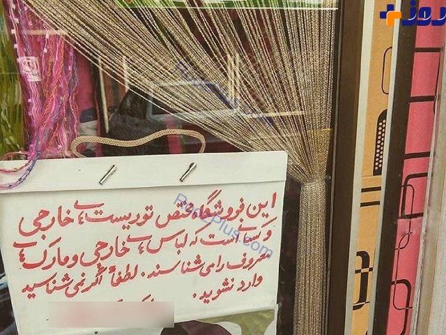 نوشته عجیب یک مغازه پوشاک! (عکس)