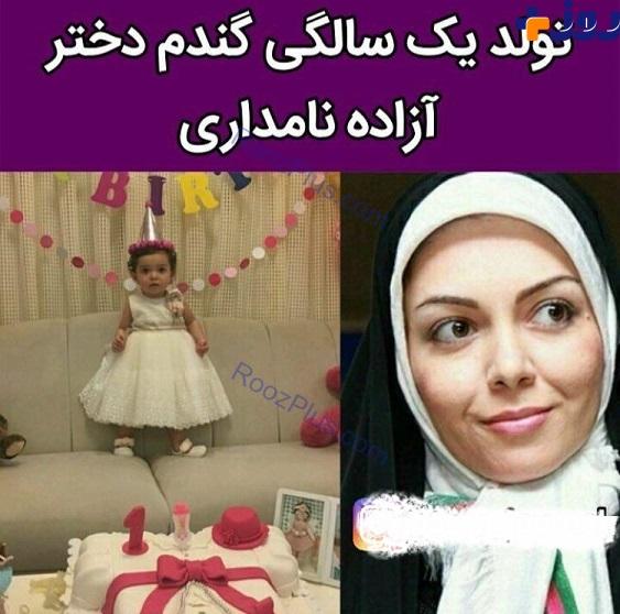 جشن تولد دختر آزاده نامداری (عکس)