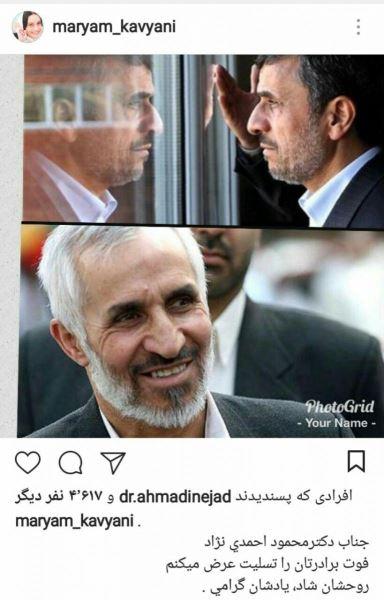 توهین به بازیگر زن به خاطر تسلیت گفتن به احمدینژاد (+عکس)