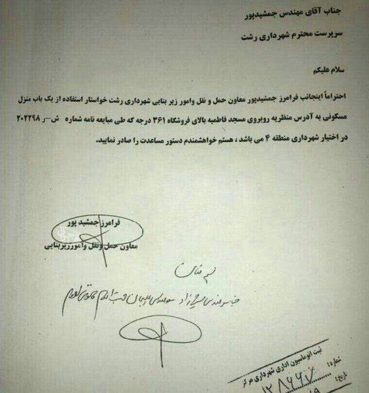 نامه عجیب شهردار رشت به خودش (+عکس)