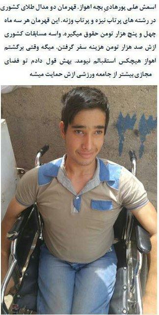 واکنش رییس هیات ورزشهای معلولان خوزستان به انتشار یک عکس در فضای مجازی