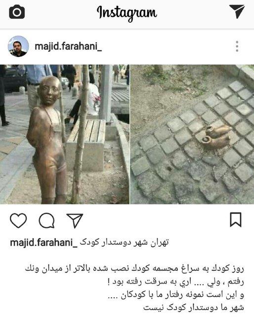 ربوده شدن مجسمه «کودک»در میدان ونک