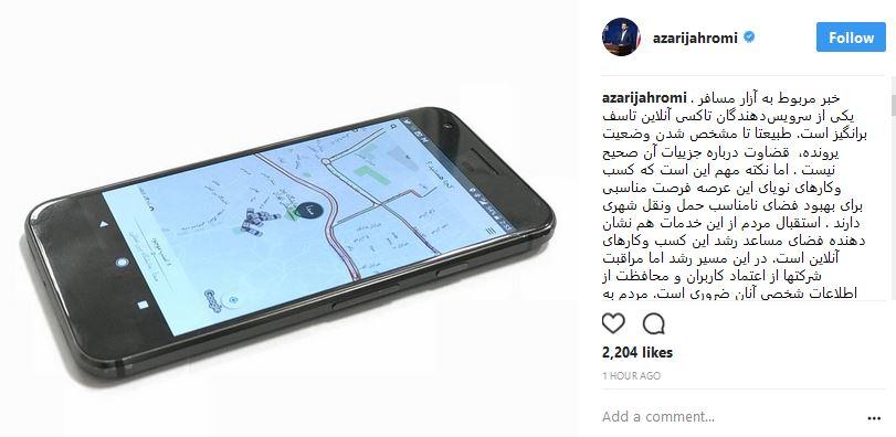 واکنش وزیر ارتباطات به خبر تجاوز راننده تاکسی آنلاین به مسافرش