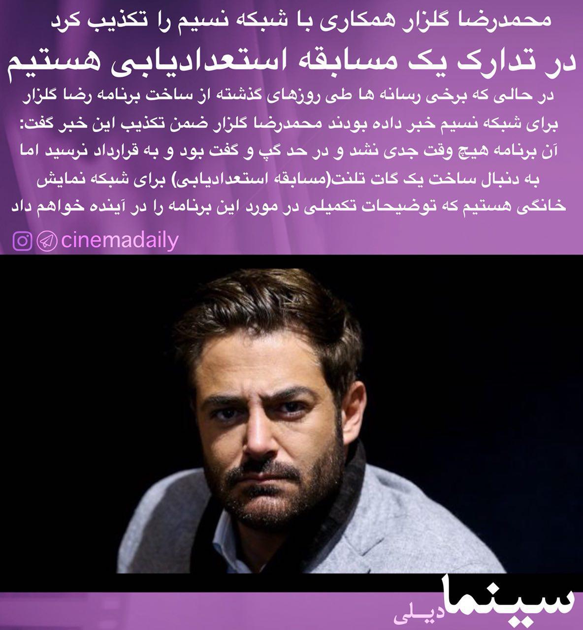 محمدرضا گلزار ساخت برنامه برای شبکه نسیم را تکذیب کرد