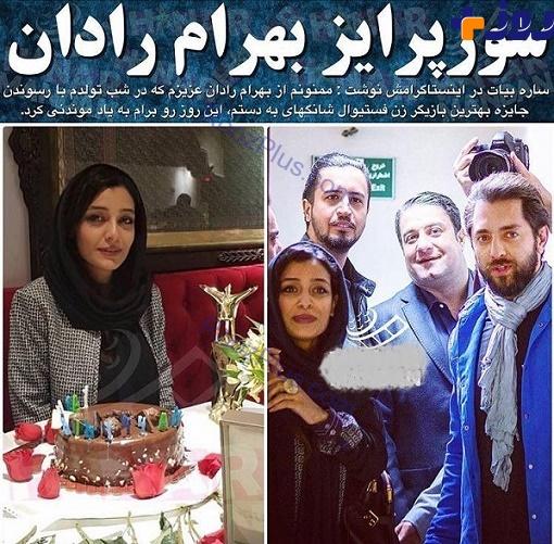 سورپرايز ساره بيات توسط بهرام رادان در روز تولدش (عکس)