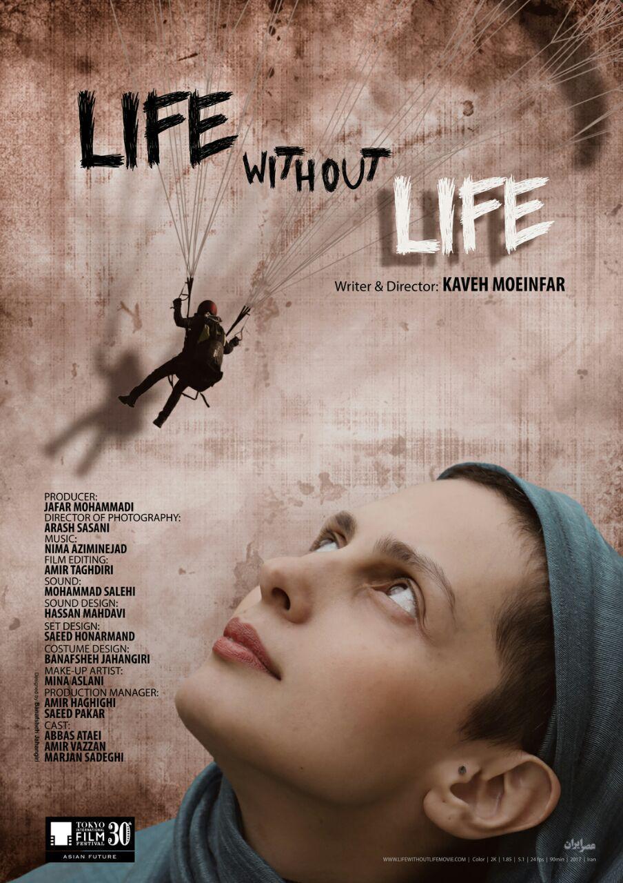 رونمایی پوستر بین المللی فیلم «زندگی بدون زندگی»