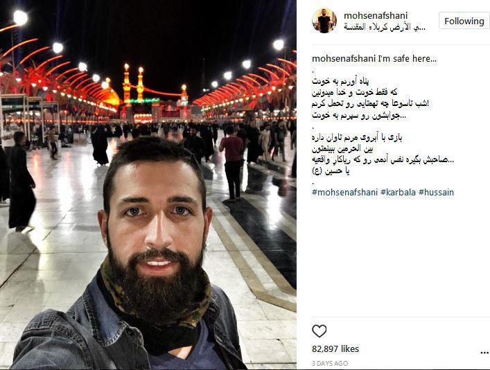 واکنش محسن افشانی در کربلا به استوری جنجالیش
